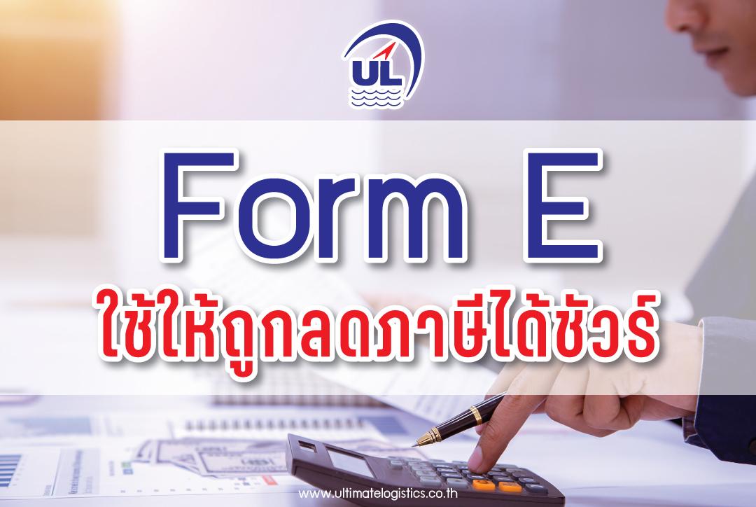 Form E ใช้ให้ถูกลดภาษีได้ชัวร์